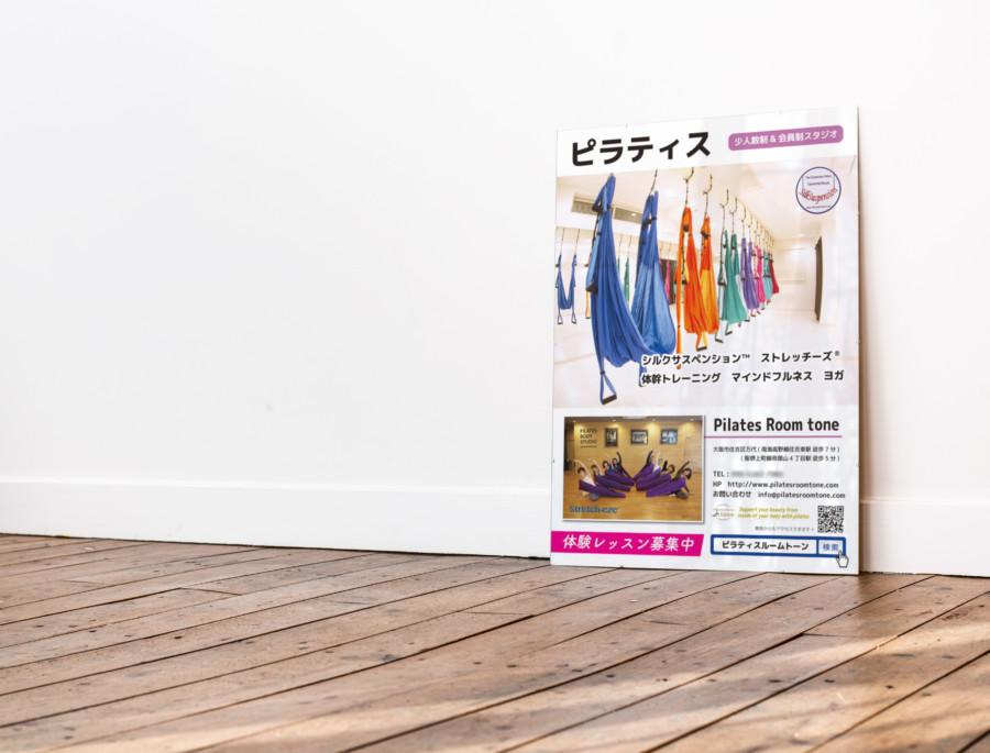 ピラティス教室の募集ポスターデザイン