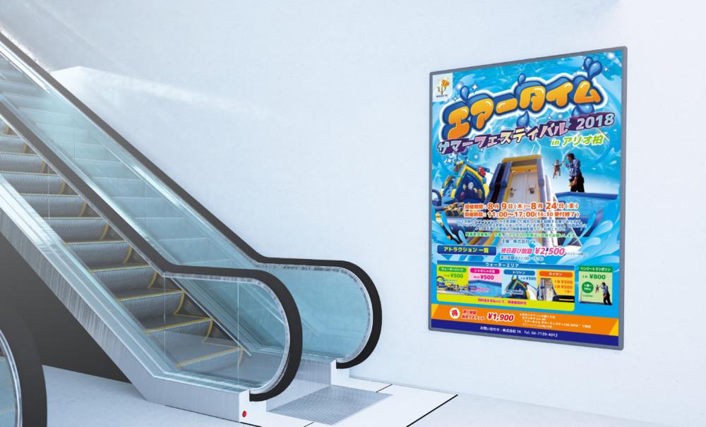 ショッピングモールのエアー遊具イベントのポスターデザイン作成依頼例