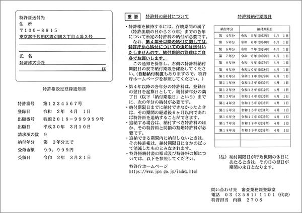 納付者への登録通知(設定登録通知書) 見本