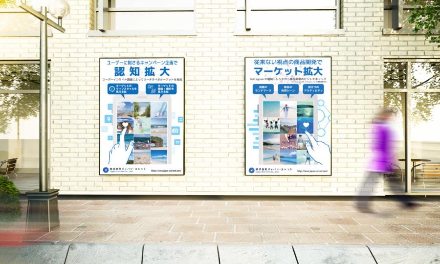 スマートフォンを使ったマーケティングをPRするポスターデザイン