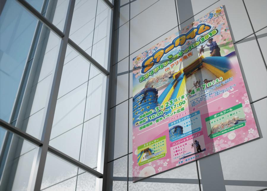 ショッピングモールのイベントポスターデザイン