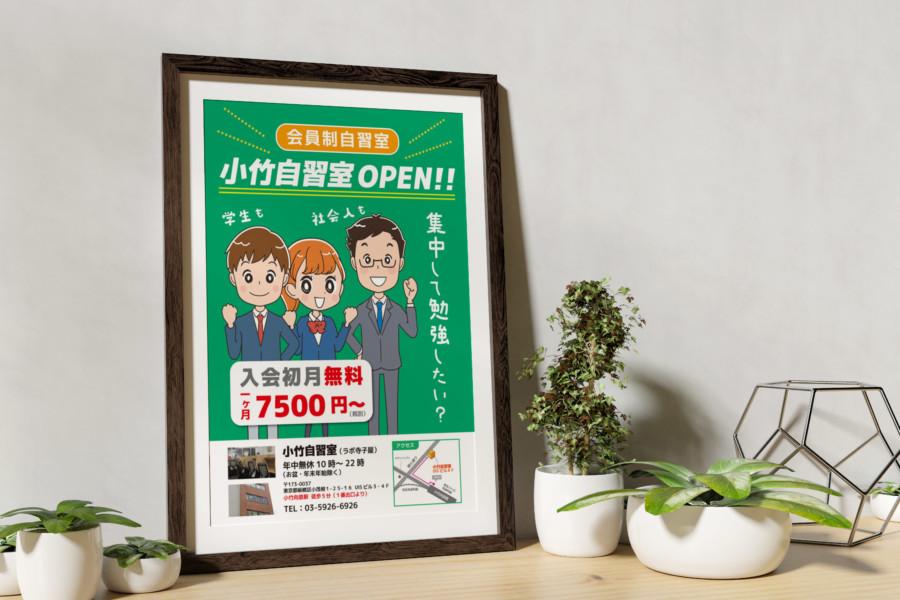 学習意欲を掻き立てる自習室のポスターデザイン