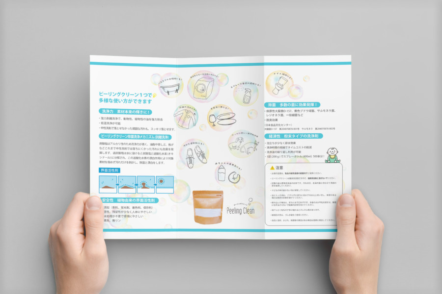 洗浄剤の紹介パンフレットデザイン_裏面