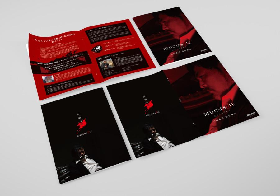 「赤い」映画紹介パンフレットデザイン