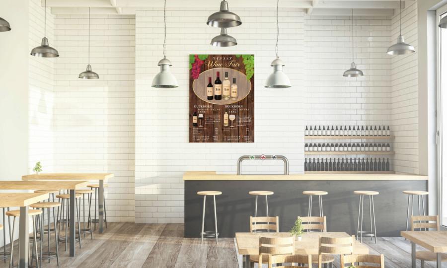 上質なワインを想像させるポスターデザイン