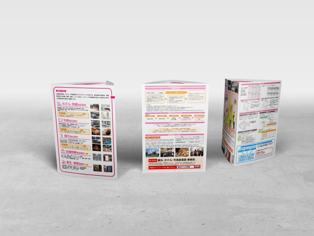 観光産業展示会のパンフレットデザイン作成例_2