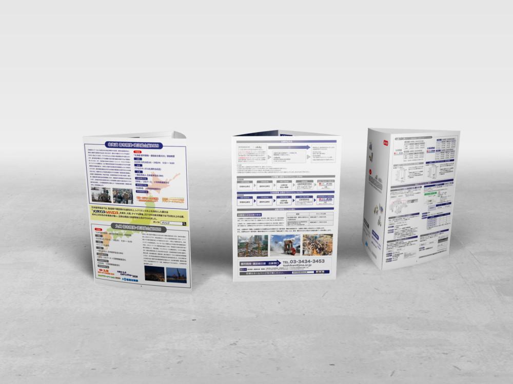 建設業界向け展示会パンフレットデザイン作成例_2