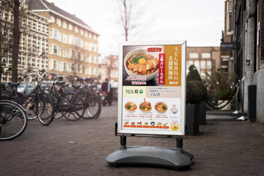 カレーうどんの写真が目を引く飲食店のポスターデザイン