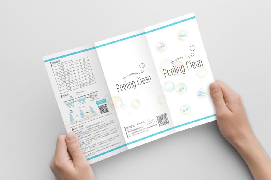 洗浄剤の紹介パンフレットデザイン_表面