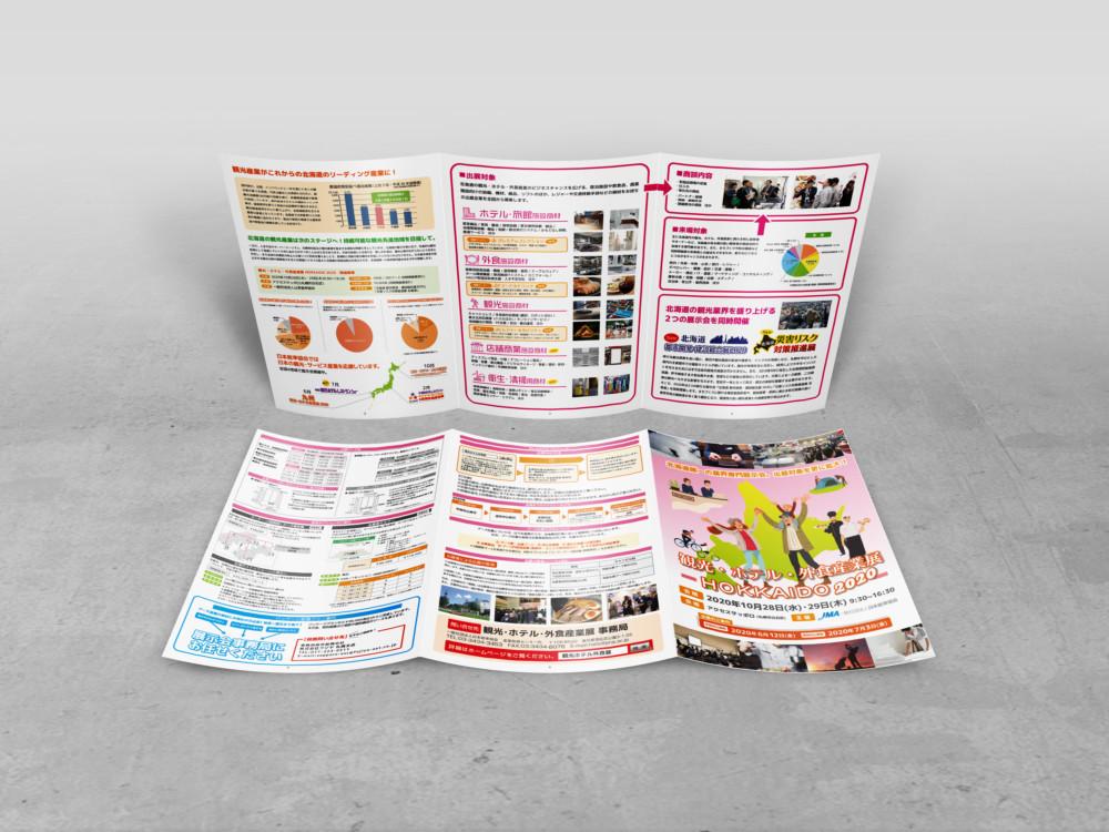 観光産業展示会のパンフレットデザイン作成例_4