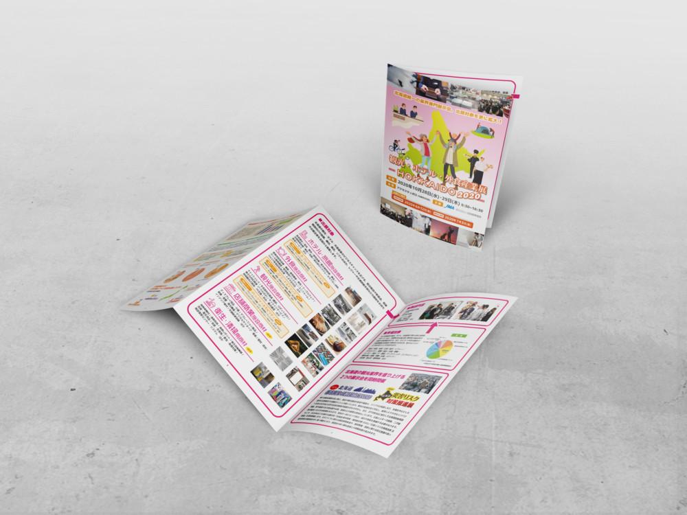 観光産業展示会のパンフレットデザイン作成例_3