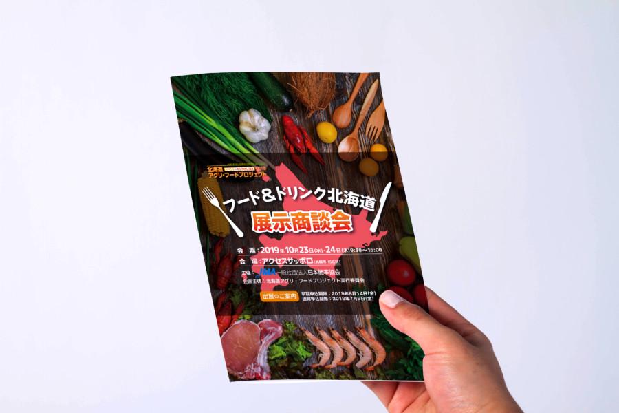 展示会向け二つ折りパンフレットのデザイン