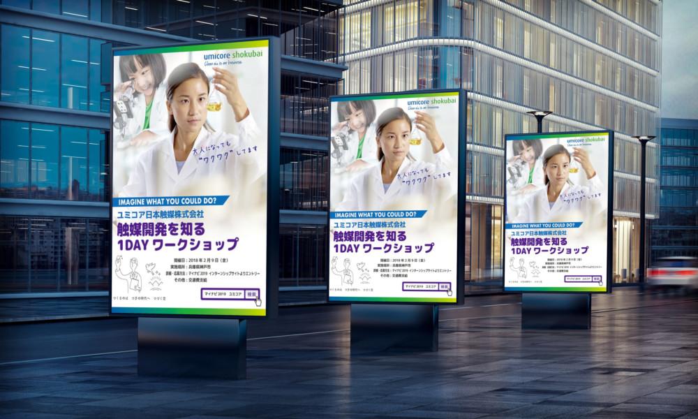 企業イベントのポスターデザイン依頼例