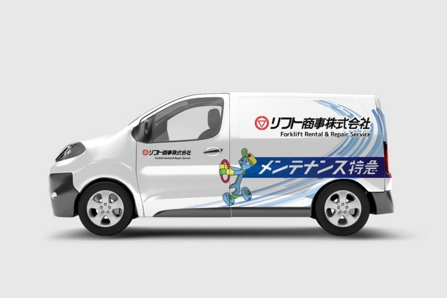営業車のラッピングデザイン作成依頼