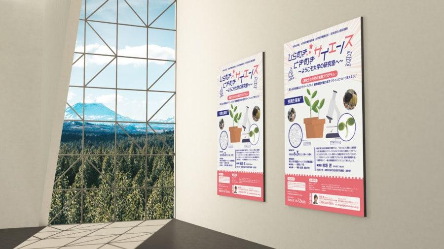 イベントポスターデザイン作成依頼事例