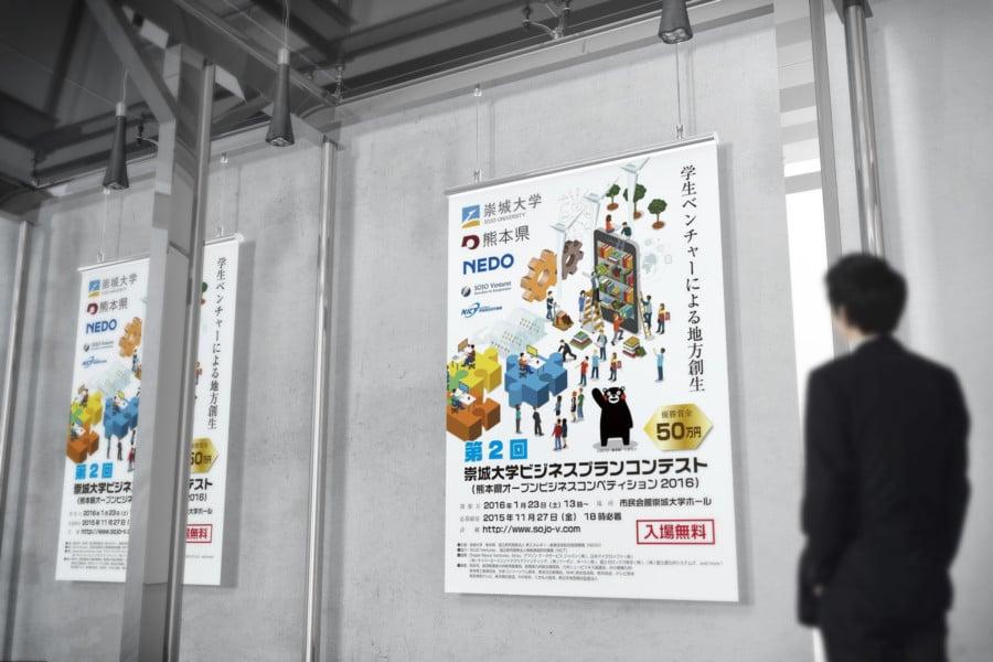 展示会やコンテストのポスター作成例