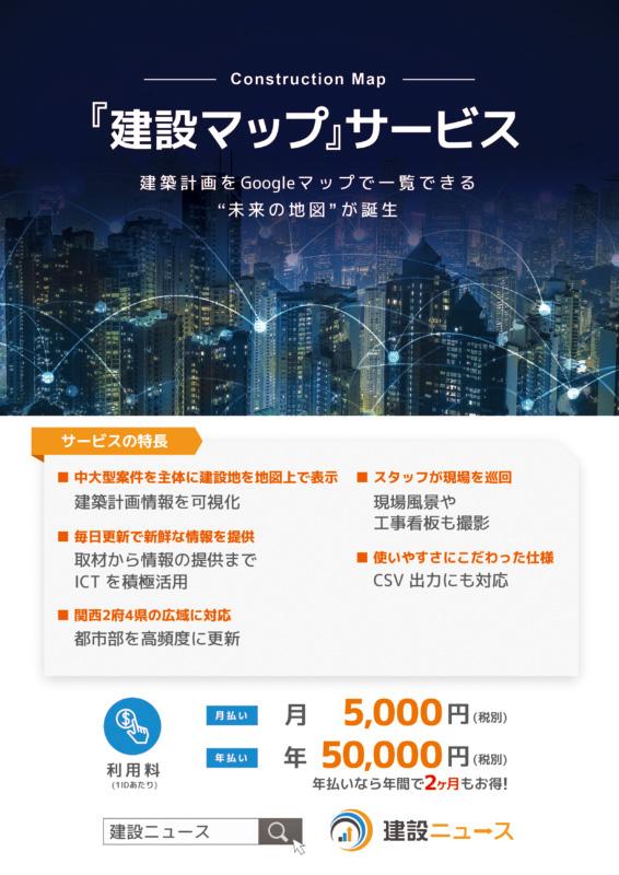 建設に関するマップ・ニュース配信サービスのチラシデザイン_A4_omote