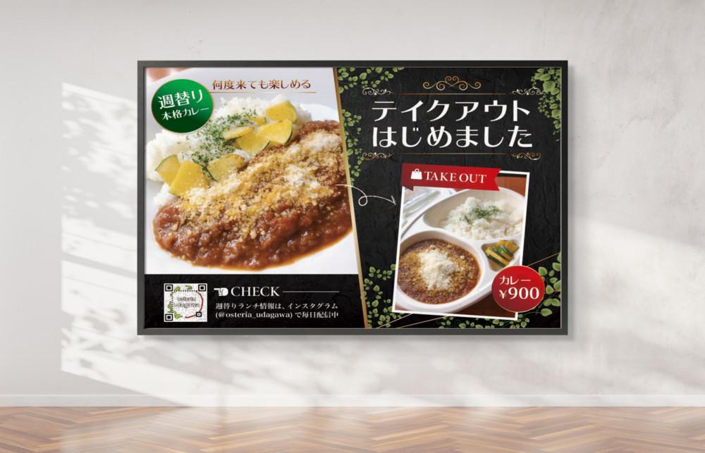 レストランのポスターデザイン作成依頼例