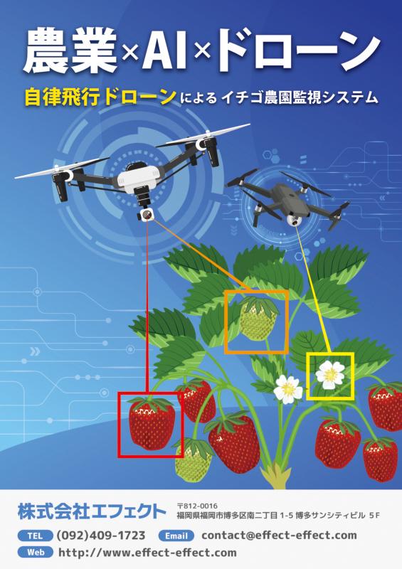 農業×ドローン技術をPRする展示会ポスターデザイン_A1