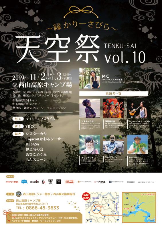 高原で開催される音楽祭のポスターデザイン_A2