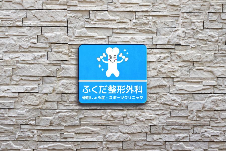 クリニックの店舗ロゴ作成依頼例