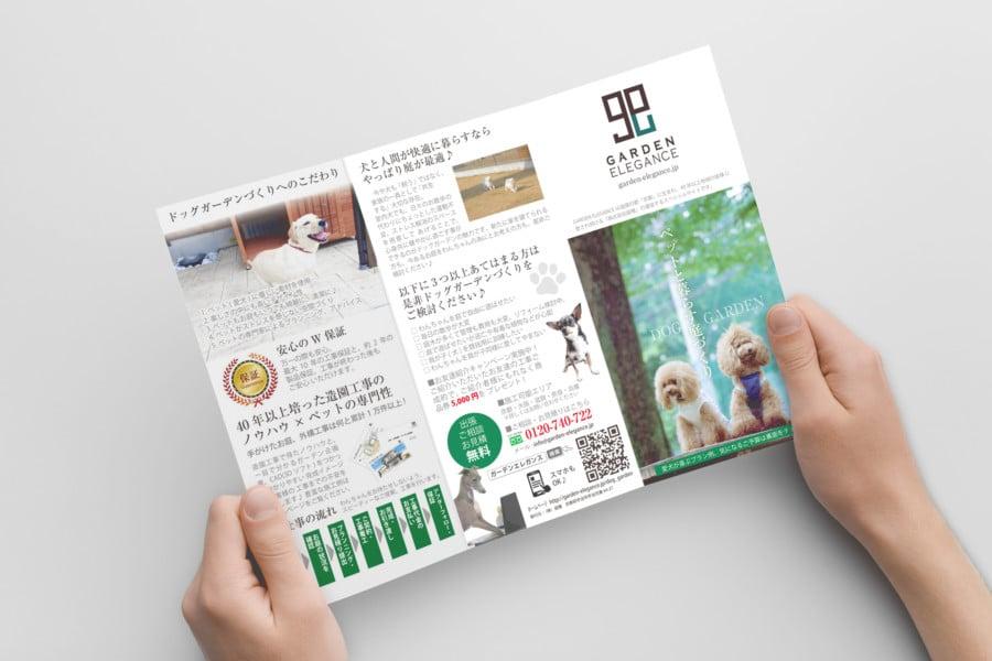 リフォームの折パンフレットデザイン