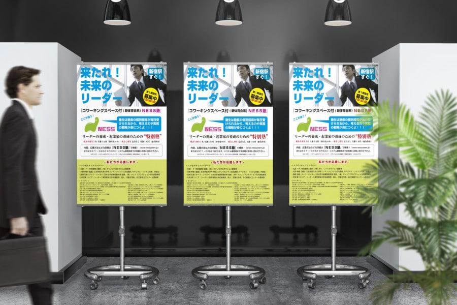 ビジネスポスター制作例