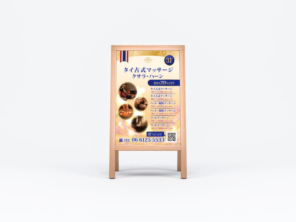 タイ古式マッサージ店のポスターデザイン依頼例