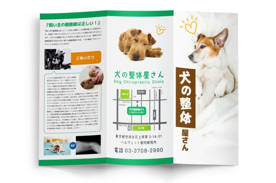 事業紹介用折パンフレットデザイン作成例