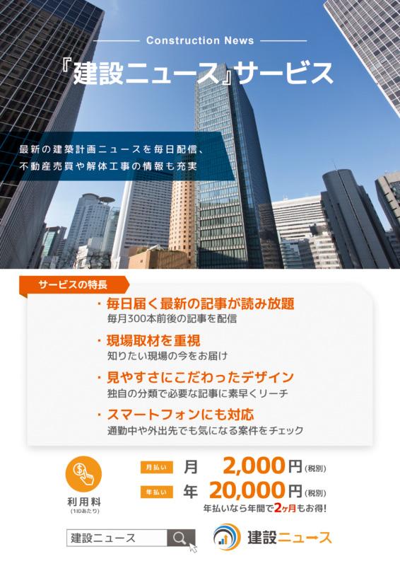 建設に関する情報・ニュース配信サービスのチラシデザイン_A4_omote