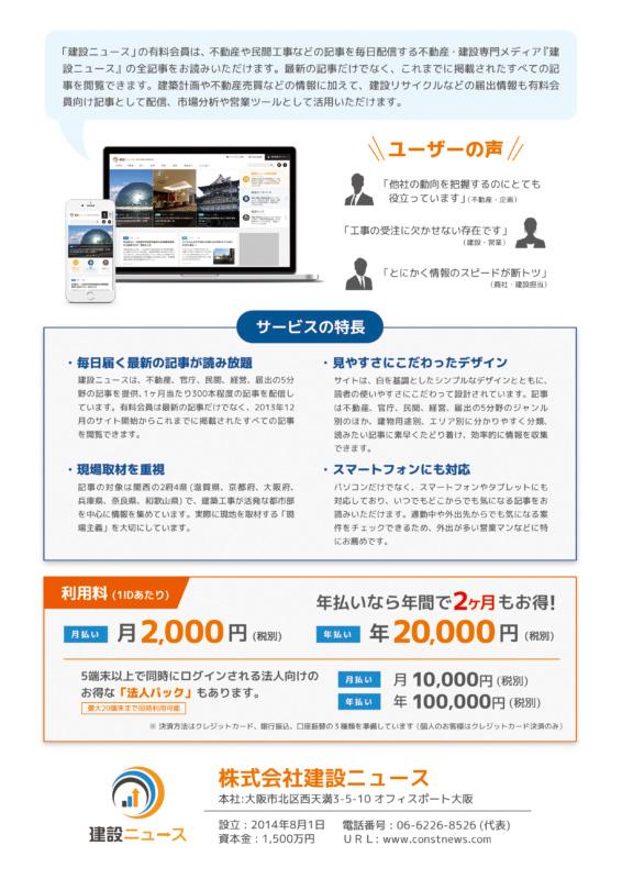 建設に関する情報・ニュース配信サービスのチラシデザイン_A4_ura