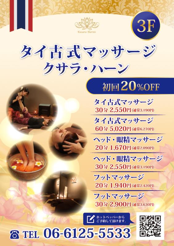 タイ古式マッサージ店のポスターデザイン_B1