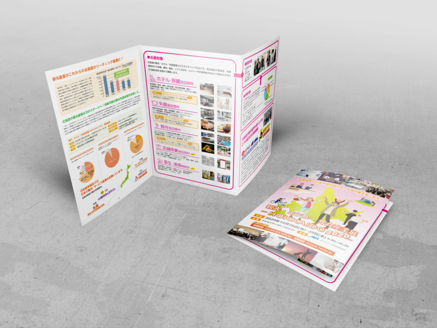 展示会案内用の折パンフレットデザイン