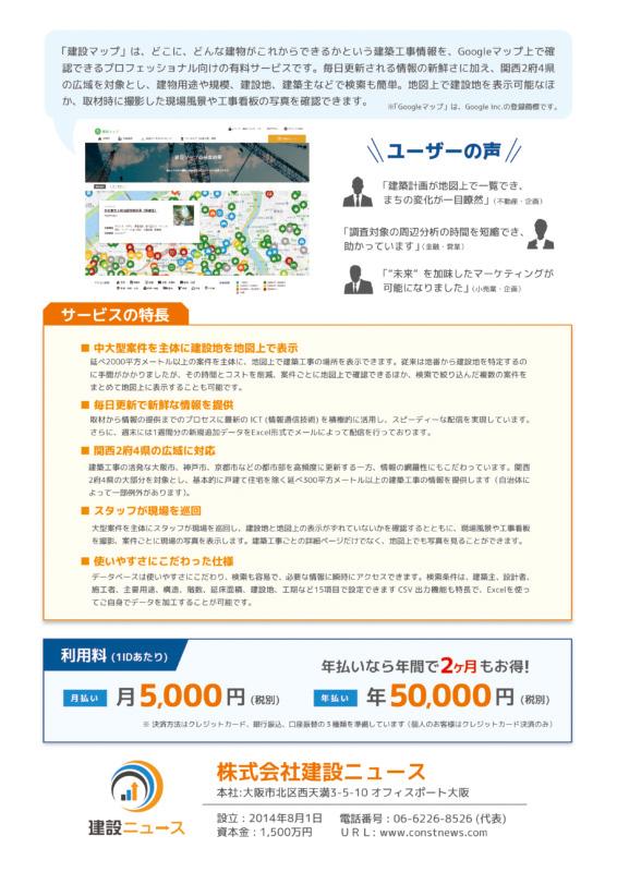 建設に関するマップ・ニュース配信サービスのチラシデザイン_A4_ura
