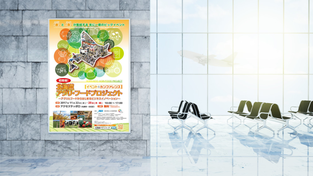イベント&カンファレンスのポスターデザイン依頼