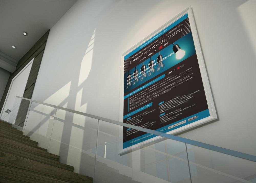 発想力とリーダーシップを学ぶイノベーションラボのポスター作成依頼_02