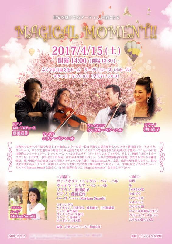 桜が華やかなコンサートのポスター_B2