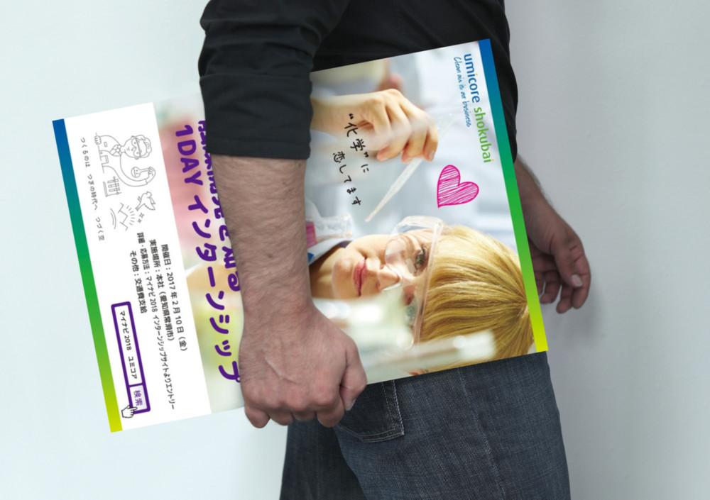 インターンシップのポスター作成依頼_3