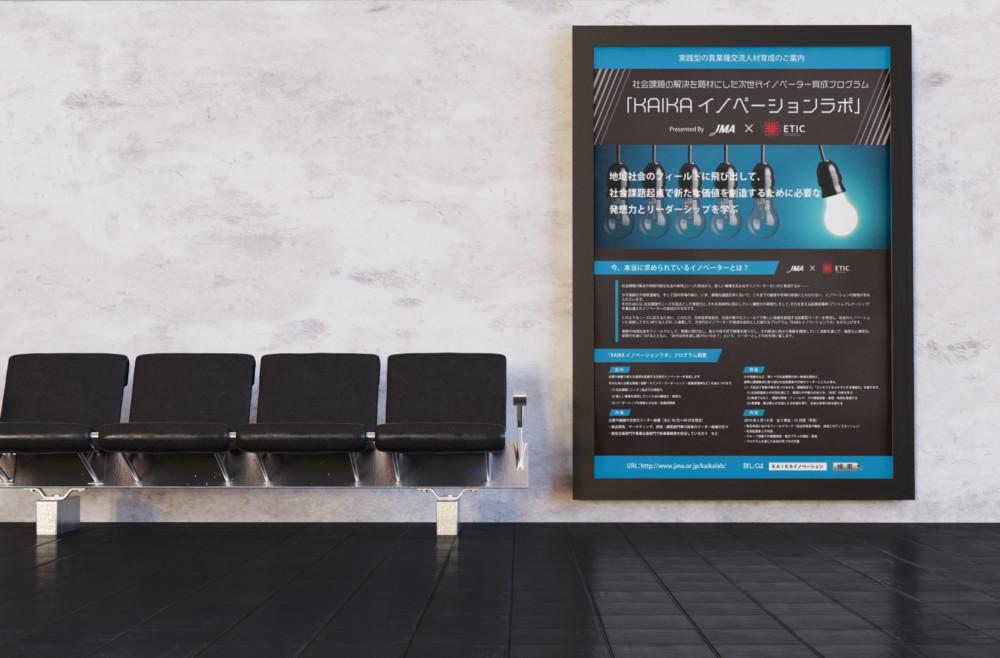 発想力とリーダーシップを学ぶイノベーションラボのポスター作成依頼_01