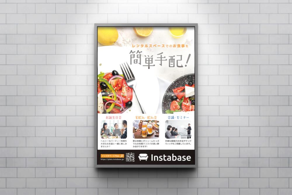 ケータリングサービスのポスターデザイン依頼_2