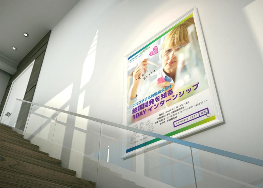 インターンシップのポスターデザイン依頼_2