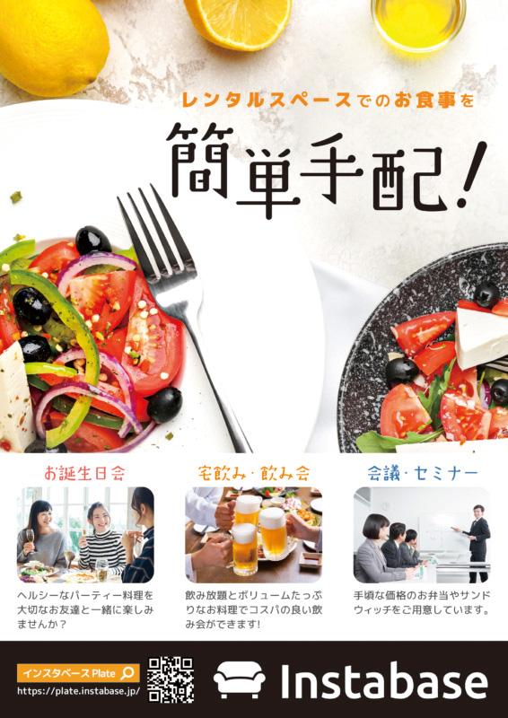 ケータリングサービスの紹介ポスター_A3
