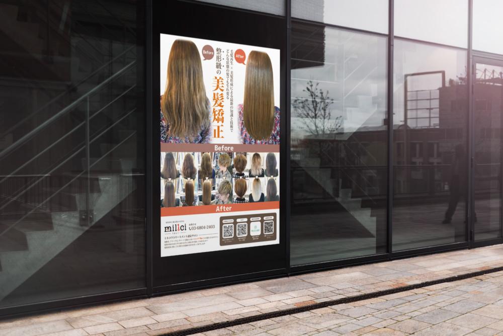 トリートメントサロンの電飾看板用のポスター作成依頼_01