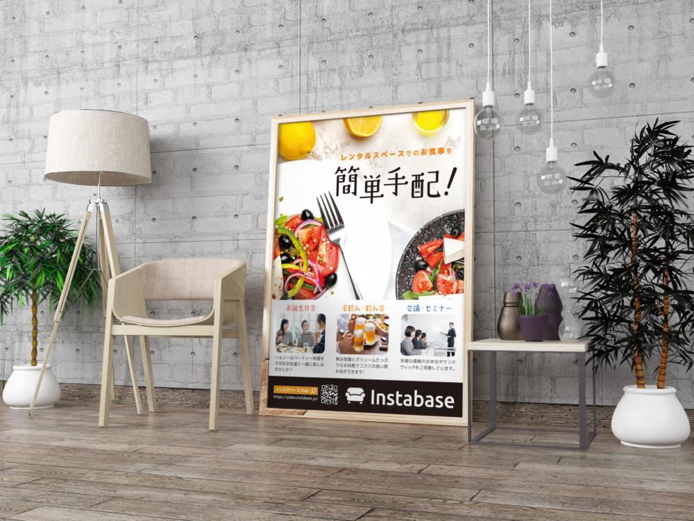ケータリングサービスのポスター作成依頼_3