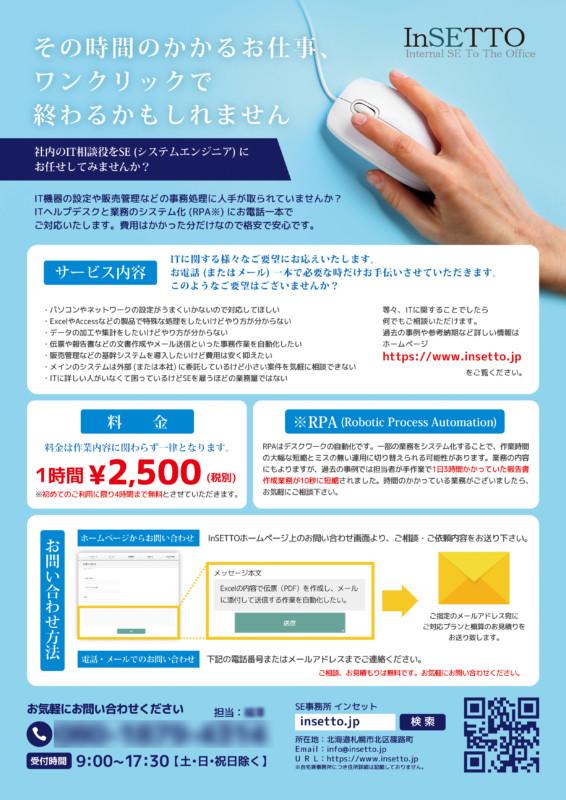 IT業務システム化の販促チラシデザイン_A4サイズ