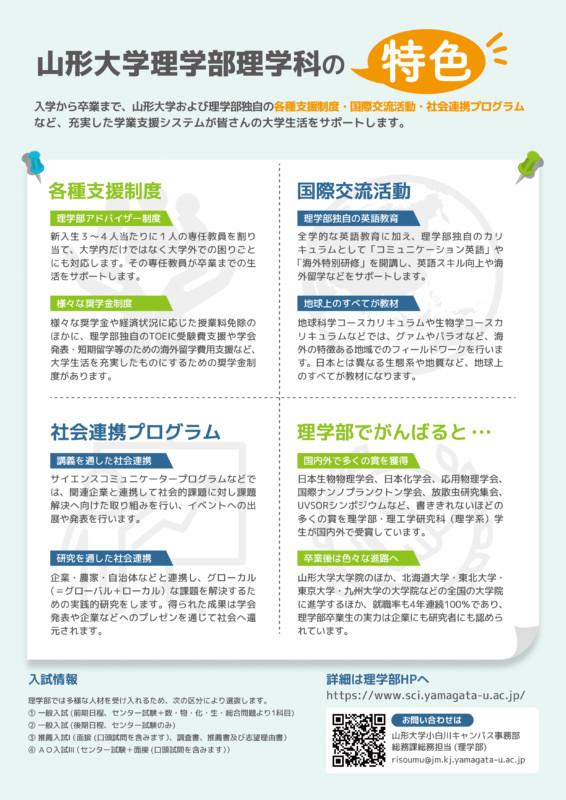 大学の入試広報用チラシデザイン_A4サイズ_ura