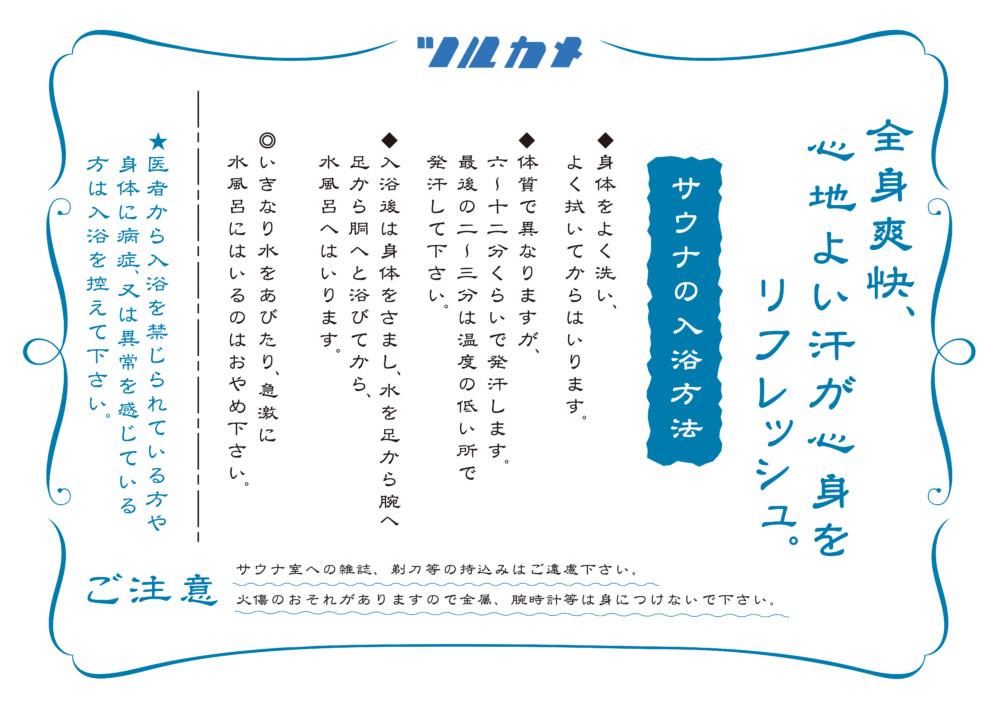 サウナの利用方法ポスターデザイン_A2サイズ