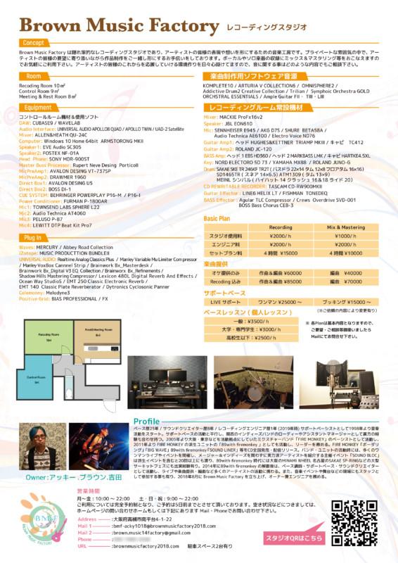 レコーディングスタジオのチラシデザイン_A4