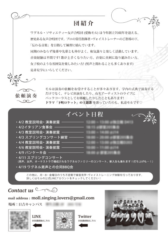 女声合唱団チラシデザイン_A4サイズ_ura