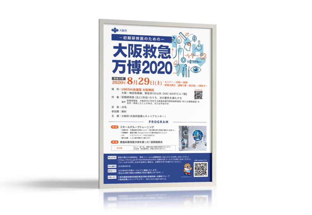 研修医を対象にした救急イベント_ポスター制作例
